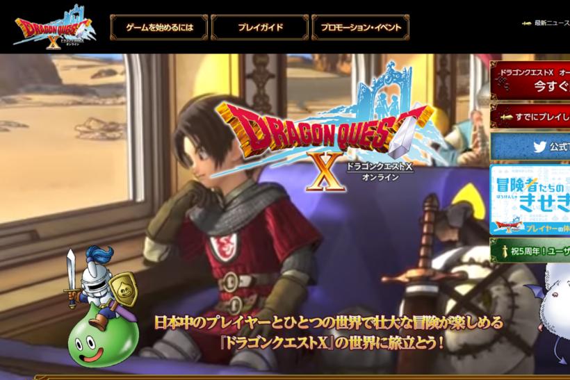 出典画像:「ドラゴンクエストX 目覚めし五つの種族 オンライン」公式サイトより。