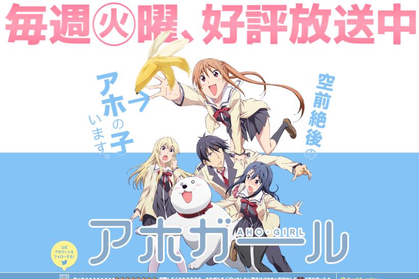 出典画像:TVアニメ「アホガール」公式サイトより