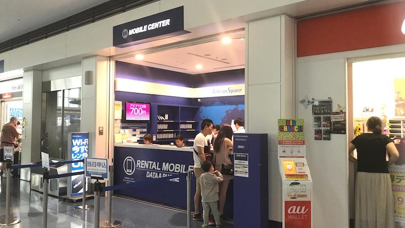 ↑羽田空港にあるモバイルセンター