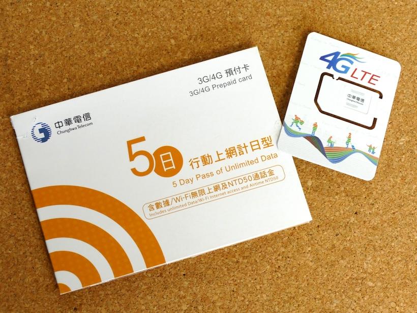 ↑台湾で使用できる中華電信のプリペイドSIM