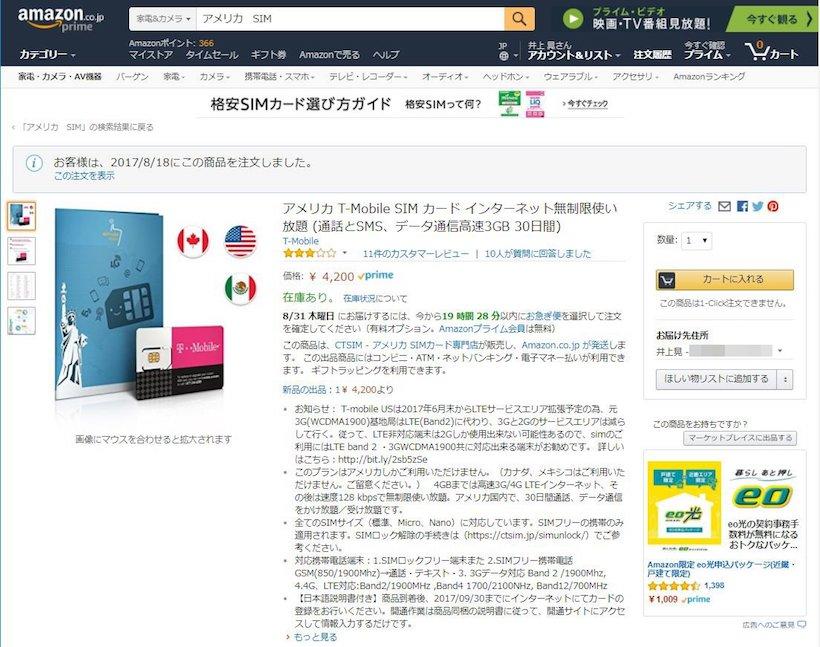 ↑Amazon.co.jpでT-mobileのSIMカードを購入