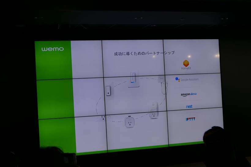 ↑先日の発表会では「WeMo」のシステムについても解説されました