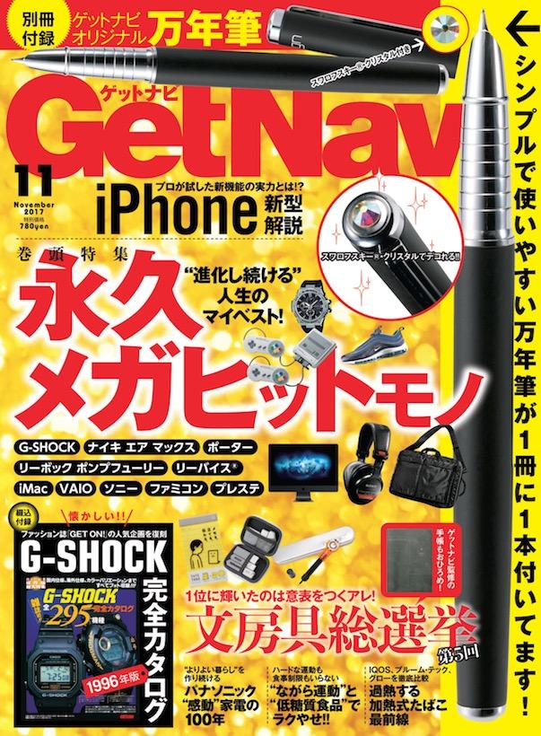 ↑『GetNavi』11月号は現在、大好評発売中だ