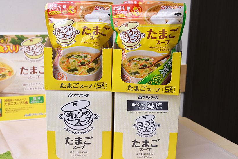 ↑「きょうのスープ」は、万人に愛される定番のたまごスープ。通常タイプと減塩タイプの2種類があります(350円/5食)