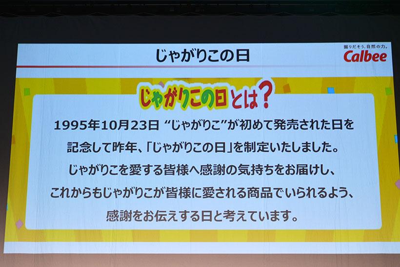 ↑「じゃがりこの日」は、一般社団法人日本記念日協会の認定を受けた、れっきとした記念日です