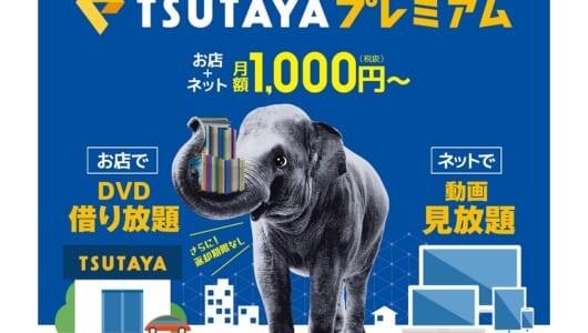 【月額1000円】お店でもネットでも映画見放題な新サービス「TSUTAYAプレミアム」登場