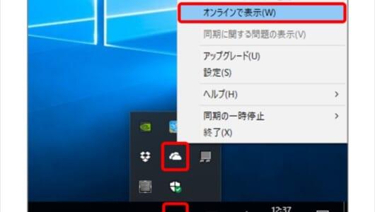 まだ使ってないの? ファイル共有に便利な「OneDrive」の超基本【いまさら聞けない】