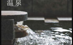 じゃらん編集長オススメした日帰り「箱根温泉」5選とは? 新宿からたった85分の極上の宿たち