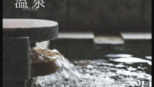 じゃらん編集長がオススメした日帰り「箱根温泉」5選とは? 新宿からたった85分の極上の宿たち