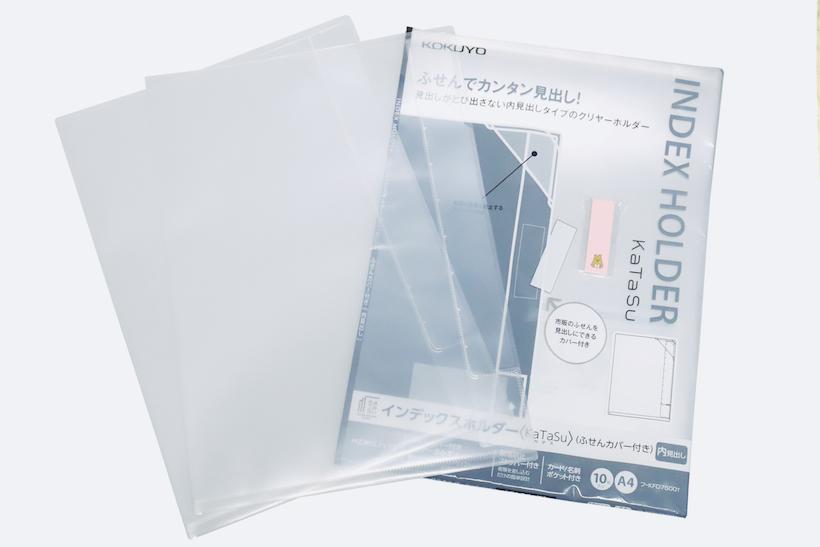 ↑コクヨ「KaTaSuインデックスホルダー(内見出しタイプ)」10枚入り 756円
