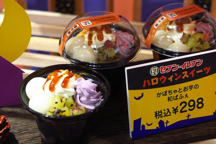 ↑ 「かぼちゃとお芋の和ぱふぇ」(298円)は、10月17日以降、全国で順次発売。北陸、東海、関西は10月24日以降、順次発売となる