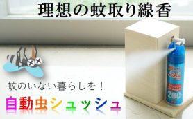 """小学4年生の少女が開発した""""蚊取り装置""""に支援者殺到中!"""