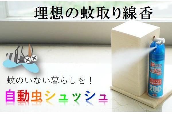 出典画像:「こんな蚊取り線香が欲しかった! 手間なし+強力+無臭 『自動虫シュッシュ』」Makuake サイトより。