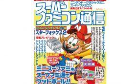 「ミニスーファミ」持ってなくてもコレは欲しい! 「スーパーファミコン通信」は80年代生まれ歓喜の内容