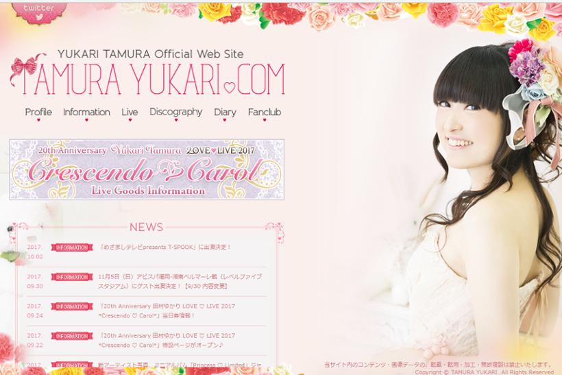 出典画像:田村ゆかり Official Web Siteより。