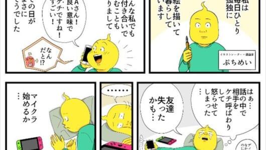 【新連載】友達を失って「マインクラフト」を始めた漫画家の不思議なプレイ日記『孤独のマイクラ』第1話