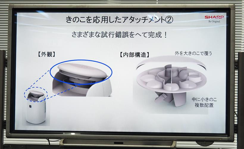 ↑新製品のアタッチメントは、大きなきのこの中に小さなきのこを複数配置した構造