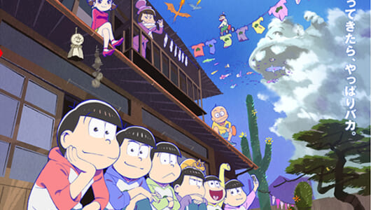 「また1話が永久封印される流れか」第2期が始まった「おそ松さん」にアニメファンは大興奮!