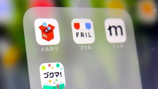 【はじめてのフリマアプリ】主要4アプリの特徴&出品のコツを基礎からおさらい!