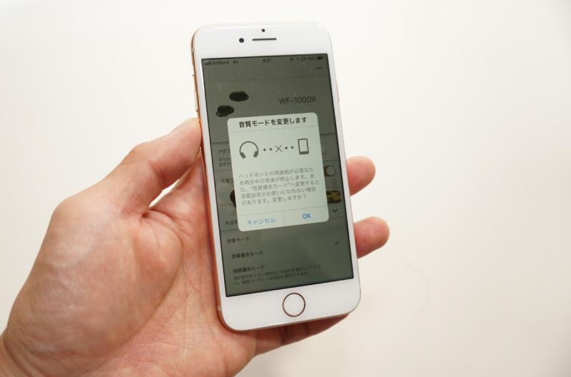 ↑音質モードは「音質優先」「接続有線」を選択可能。iPhoneの場合は音質優先でAAC、接続有線でSBCにコーデックが切り替わる。選択はアプリ経由でのみ可能。モードを選ぶといったん音楽再生が停止して、再度プレーヤーアプリから再生ボタンを押さなければならなかった。このあたりも使い勝手が良くなってほしい