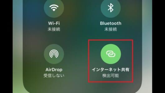 【iOS 11】そこに隠れていたのか! テザリング機能をサクッとオンにするアイコンのありか