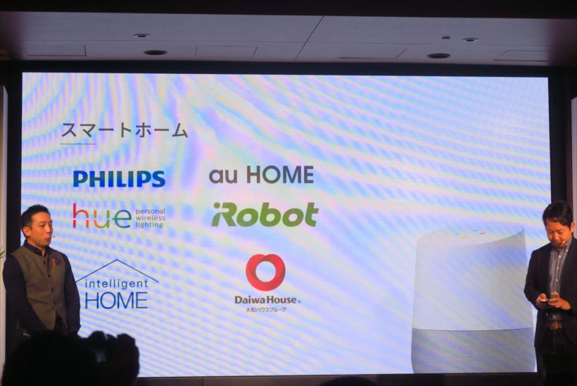 ↑Google HomeはLED照明「Hue」など他機器とも連携する