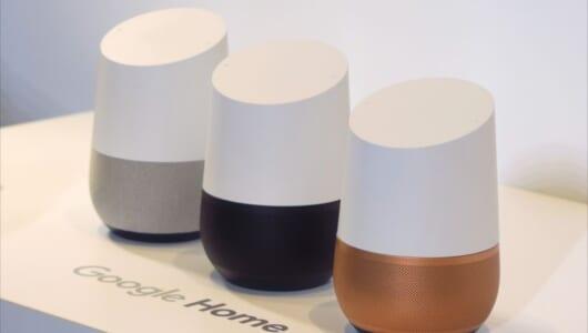 【まとめ】話題のスマートスピーカー「Google Home」は何ができる? 「Mini」との違いは?