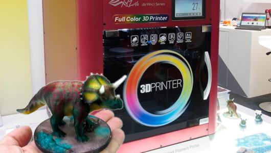 スマホ連携でいよいよ普及へカウントダウン!? フルカラー出力可能な民生用3Dプリンターに注目集まる
