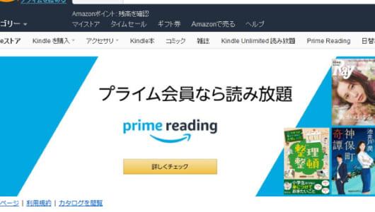 「生活がAmazonに支配されつつある」書籍読み放題サービス「Prime Reading」の登場でプライム特典がさらに充実!