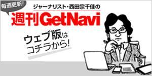 週刊GetNavi