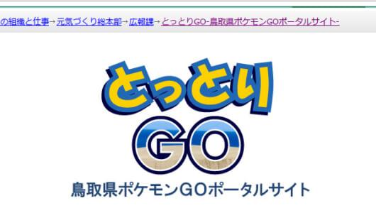 鳥取砂丘の「ポケモンGO」イベントで宿泊施設に異変! ポケモンよりも宿がレアな状態に