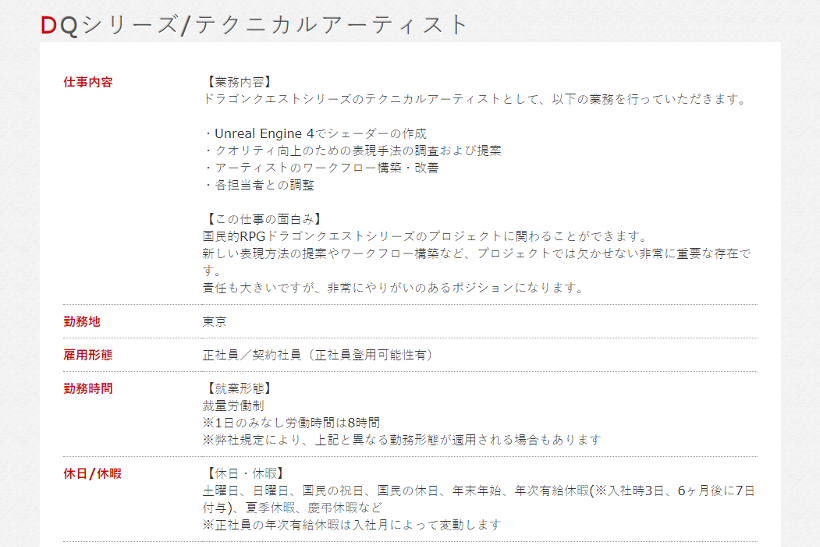 出典画像:株式会社スクウェア・エニックスの求人情報「DQシリーズ/テクニカルアーティスト」より。