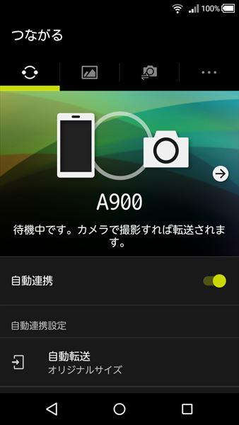 ↑ニコンの写真アプリ「SnapBridge」では、カメラで撮影するとすぐに、その撮影データをスマホに自動転送できる