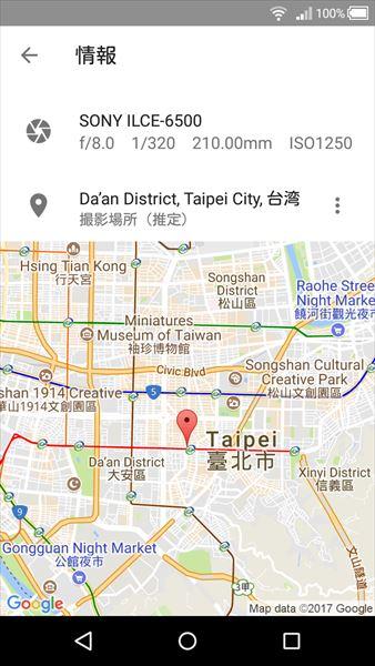 ↑「Googleマップ」のタイムライン画面では、指定した日の移動ルートを地図上に表示でき、「Googleフォト」にアップした写真を撮影場所ごとに表示することが可能だ