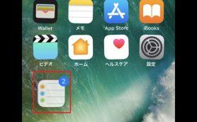 【iOS 11】新機能「複数アイコンの同時移動」で失敗しないためのちょっとしたコツ