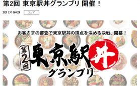 決め手はコストパフォーマンス! 「第2回 東京駅丼グランプリ」の予想合戦が勃発