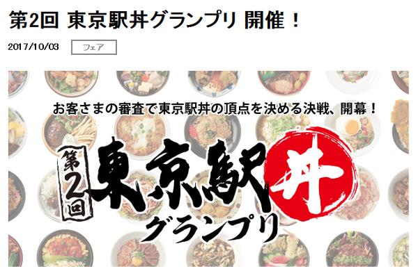 出典画像:「TOKYOINFO」公式サイトより
