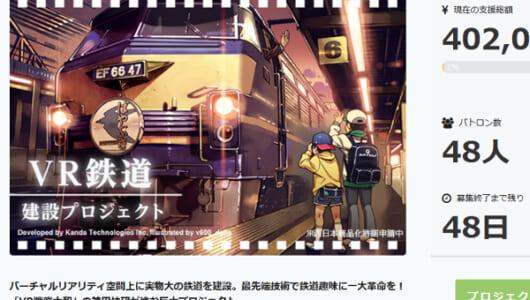 高額支援者のリターンは「街」だと!? クラウドファンディングで「VR鉄道建設プロジェクト」がスタート!