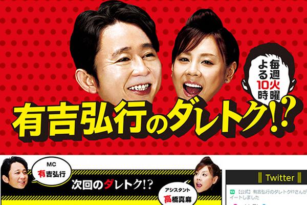 出典画像:「有吉弘行のダレトク!?」公式サイトより