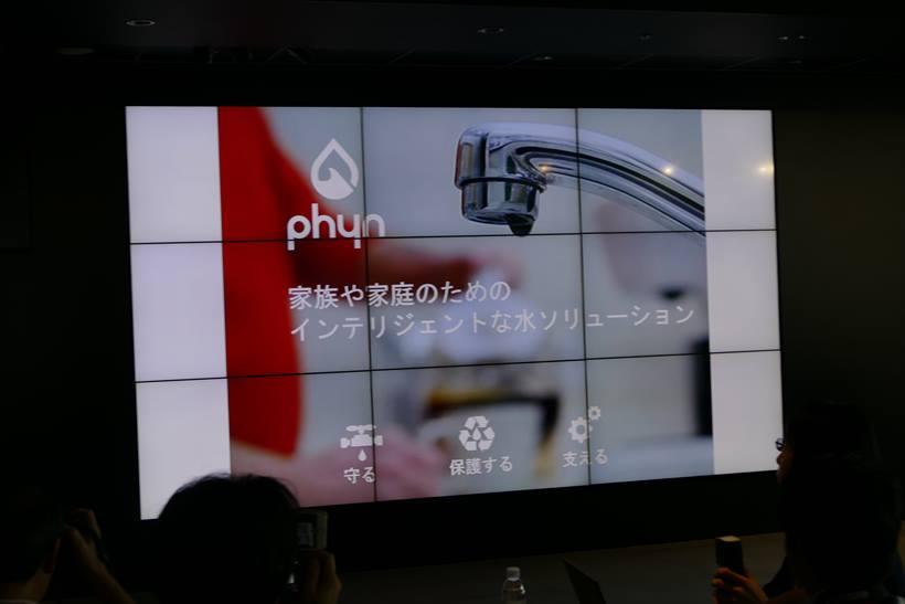 ↑「Phyn」は、年明けを目途に商品展開が始まる見込み
