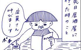 連載漫画「あおむろちゃん リターンズ」Vol.14「肩」
