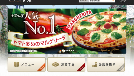 """「もう太るしかないじゃない!」ミスタードーナツでの本格的な""""ピザ""""販売に歓喜の声"""