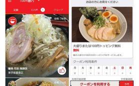 ラーメンファン必見! お得なクーポンがもらえるラーメン写真投稿アプリ「毎日がラーメン for au」がスタート