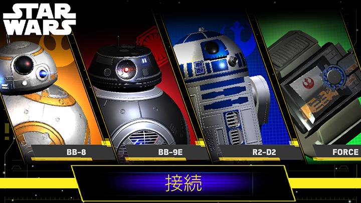 ↑スマホアプリ「Star Wars Droids App by Sphero」で、使用するドロイドを選んで起動。スマホへの接続にはBluetoothを利用します