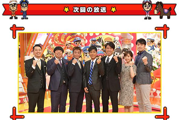 出典画像:TBS「ジョブチューン ~アノ職業のヒミツぶっちゃけます!」公式サイトより