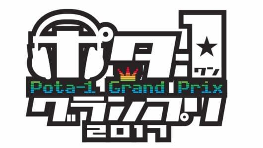 【豪華賞品が当たる】みんなで選ぶポータブルオーディオNo.1! 「ポタ-1グランプリ 2017」開催