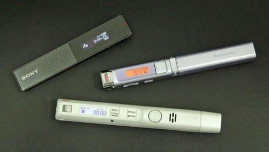 ビジネスシーンでニーズ急増! 目立たず録音できる小型ICレコーダー3機種を使って比較