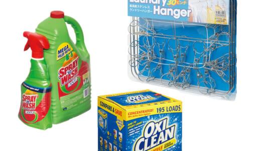 【コストコ】本当に使える「洗濯用品」3選 – 人気ブロガーが「星5つ」を付けた漂白剤は、使える幅がハンパない!