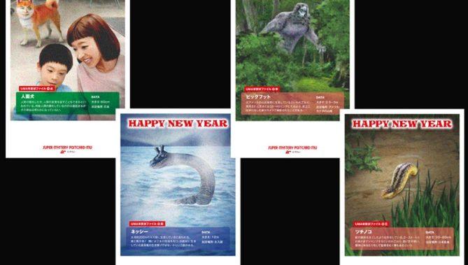 UMAデザインの中から4種紹介。左から人面犬、ネッシー、ビックフット、ツチノコ。