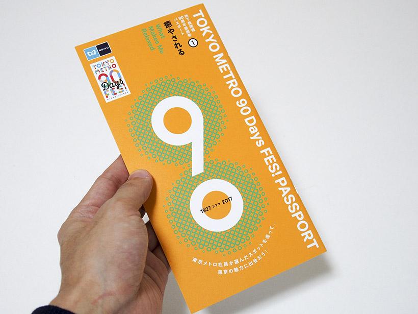 ↑「TOKYO METRO 90 Days FES!PASSPORT」